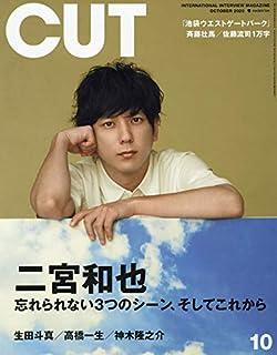 Cut 2020年 10 月号 [雑誌]
