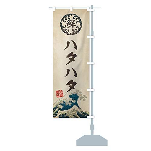 ハタハタ/海鮮・魚介・鮮魚・浮世絵風・レトロ風 のぼり旗 サイズ選べます(ジャンボ90x270cm 右チチ)