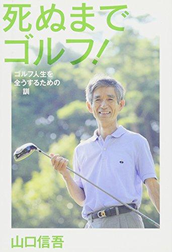 死ぬまでゴルフ! ゴルフ人生を全うするための18訓