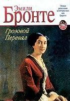 Grozovoj Pereval 517006067X Book Cover