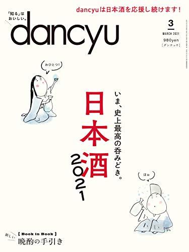 dancyu (ダンチュウ) 2021年 3月号 [雑誌]