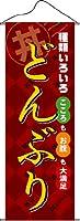 【ポリエステル製】種類いろいろどんぶり タペストリー NSM-37(受注生産)【宅配便】 [並行輸入品]