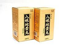 【第2類医薬品】八味地黄丸「オオクサ」 1500丸 ×2