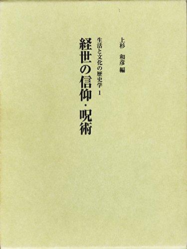 経世の信仰・呪術 (生活と文化の歴史学)の詳細を見る