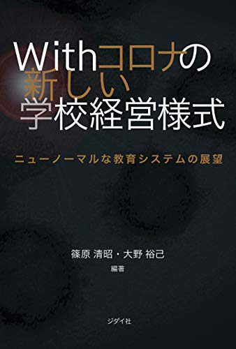 Withコロナの新しい学校経営様式の詳細を見る
