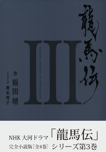 龍馬伝 III ―SEASON3 RYOMA THE NAVIGATOR