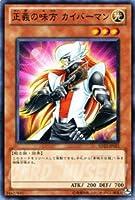 遊戯王カード 【正義の味方 カイバーマン】 SD22-JP021-N ≪ドラゴニック・レギオン収録≫