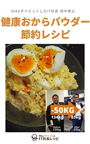 健康おからパウダー節約レシピ: 50kgダイエット! (リブウェル出版)