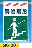 垂幕式(吊り下げタイプ) 建災防統一安全標識 昇降階段 SK-120