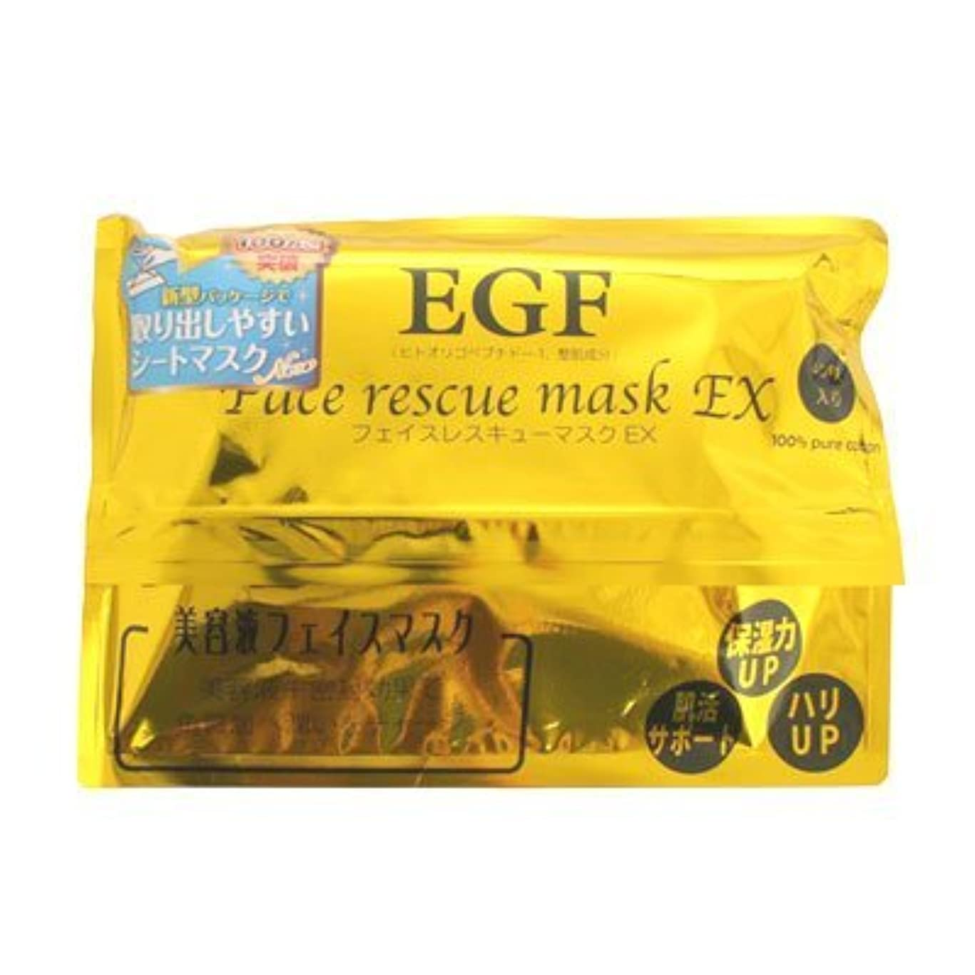 未就学不測の事態打ち負かすEGF フェイス レスキュー マスク EX (40枚入り)