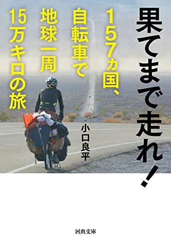 果てまで走れ! 157ヵ国、自転車で地球一周15万キロの旅 (河出文庫)