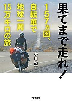 果てまで走れ! 157ヵ国、自転車で地球一周15万キロの旅 (河出文庫 お 39-1)
