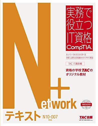 Network+ テキスト N10‐007対応版 (実務で役立つIT資格 CompTIAシリーズ)