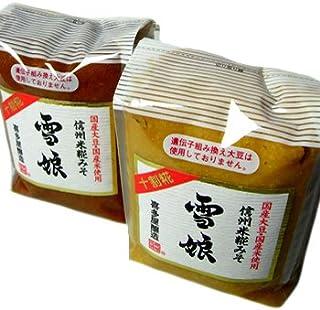 信州みそ 米糀みそ 雪娘 赤味噌 白味噌 セット 各900g【 喜多屋醸造 】...