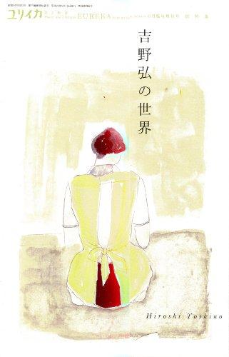 ユリイカ 2014年6月臨時増刊号 総特集=吉野弘の世界