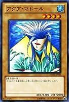 遊戯王カード 【 アクア・マドール 】BE01-JP095-N 《遊戯王ゼアル ビギナーズ・エディションVol.1》