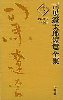 [司馬遼太郎]の司馬遼太郎短篇全集 第十二巻 (文春e-book)