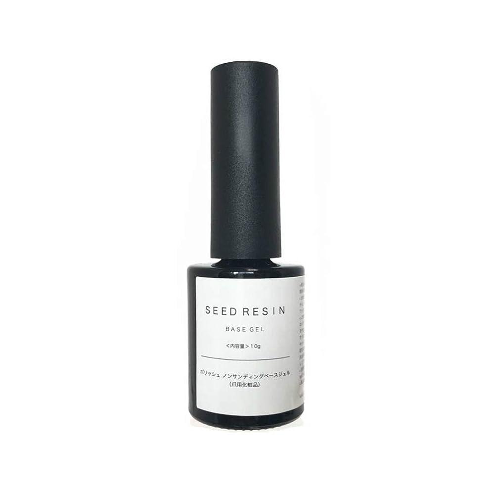 危険敏感な下品SEED RESIN(シードレジン) ジェルネイル ポリッシュ ノンサンディング ベースジェル 10g 爪用化粧品