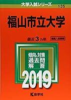 福山市立大学 (2019年版大学入試シリーズ)