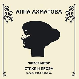 Stikhi i proza audiobook cover art