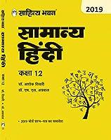 Samaniya Hindi Class 12 ....Hindi Edn.