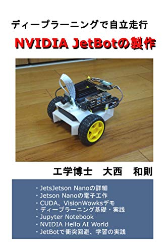 NVIDIA JetBotの製作: ディープラーニングで自律走行