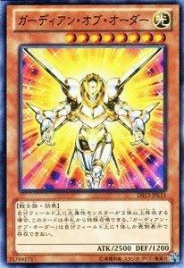 遊戯王カード 【ガーディアン・オブ・オーダー】DS13-JPL15-N ≪ライトニングスター 収録≫
