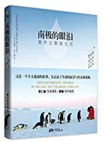 The tears of the Antarctic: life like a emperor penguins(Chinese Edition)