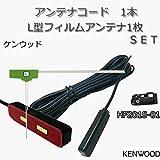 《Jn1072》高感度 HF201S-01 ケンウッド【MDV-L401】 L型 フィルム アンテナ ブースター コード 1本 1枚 セット ケーブル ナビ載せ替え 補修 交換 修理 1CH 地デジ KENWOOD対応