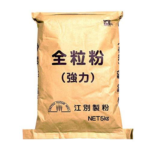 全粒粉(強力)北海道産全粒粉 江別製粉 業務用 5kg 国産小麦全粒粉 江別製粉 業務用