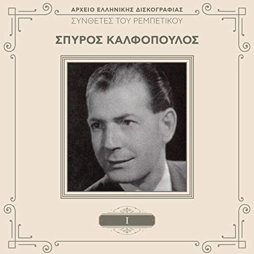 Spiros Kalfopoulos