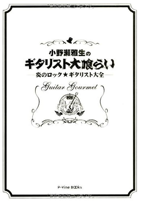 八音楽アラバマ小野瀬雅生のギタリスト大喰らい (P-Vine BOOks)