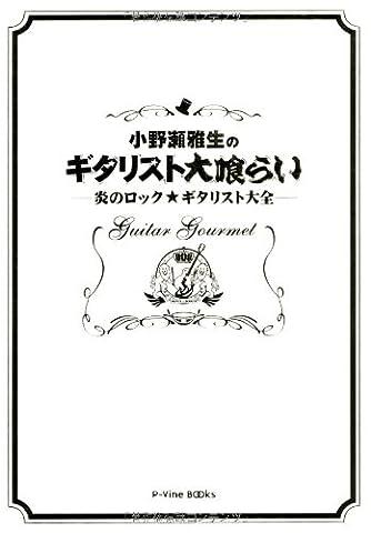 小野瀬雅生のギタリスト大喰らい (P-Vine BOOks)
