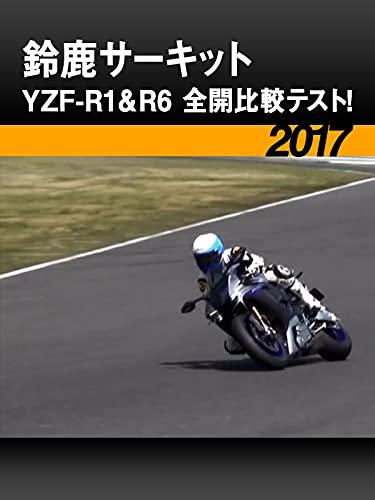 鈴鹿サーキット YZF-R1& R6全開比較テスト![2017]