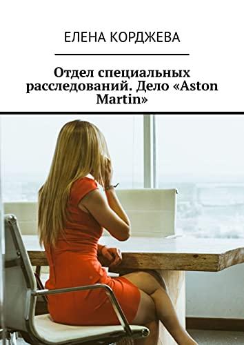 Отдел специальных расследований. Дело «Aston Martin» (Russian Edition)