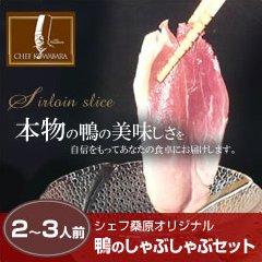 絶品 鴨のしゃぶしゃぶセット(2-3人前)青森「りんごポン酢しょうゆ」と北海道「だし昆布」付き