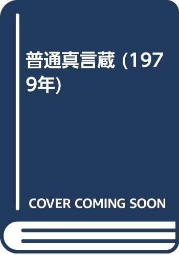普通真言蔵 (1979年)の詳細を見る