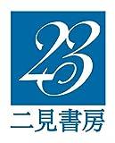 事故物件怪談 恐い間取り2(仮)
