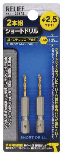 リリーフ(RELIFE) 鉄工用ショートドリル 26842 六角軸 2.5mm 2本組