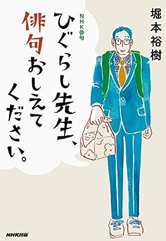 NHK俳句 ひぐらし先生、俳句おしえてください。