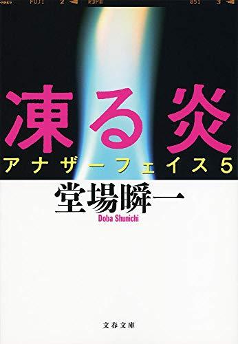 凍る炎 アナザーフェイス 5 (文春文庫)
