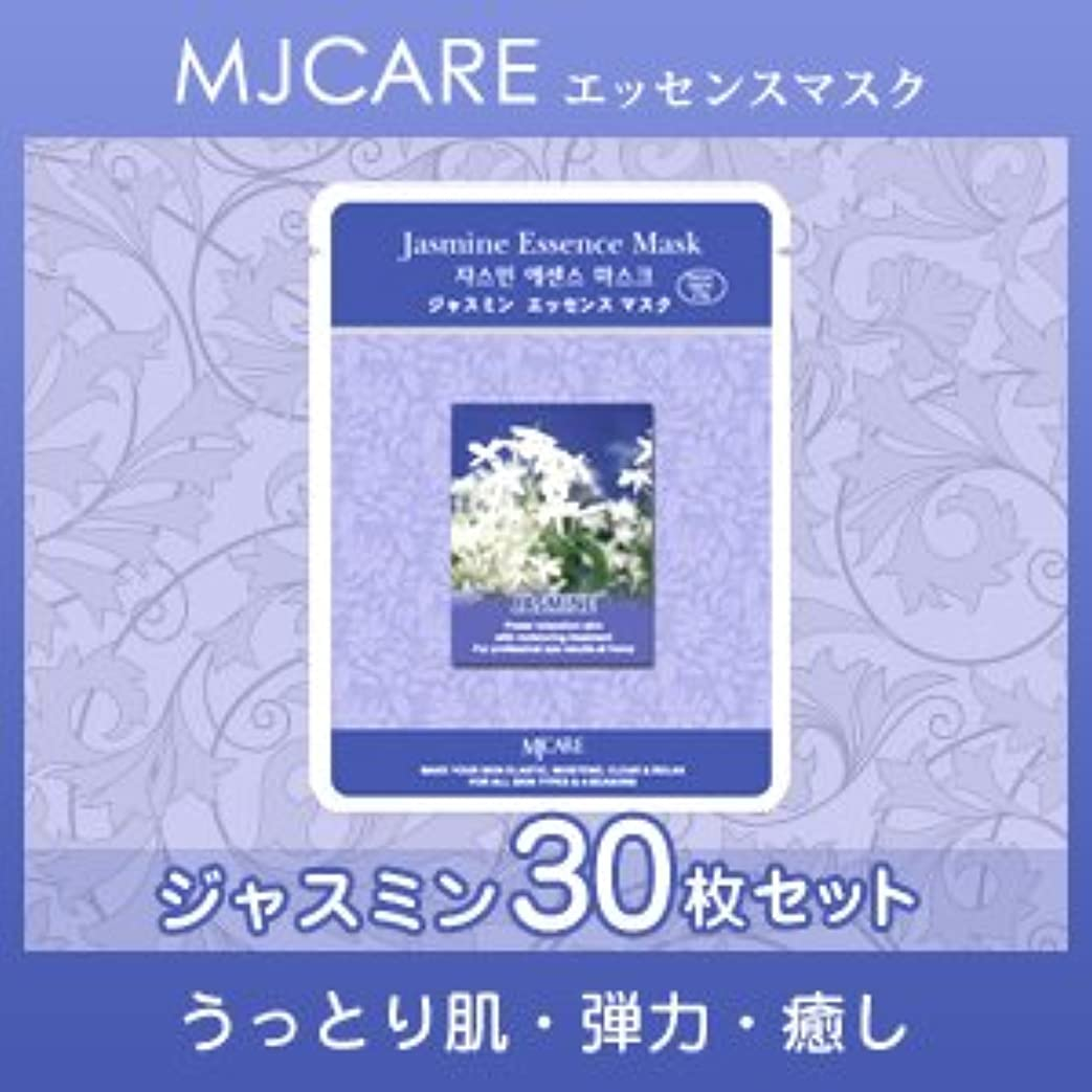 チロ真実過言MJCARE (エムジェイケア) ジャスミン エッセンスマスク 30セット