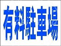 「有料駐車場(紺)」駐車場 ティンサイン ポスター ン サイン プレート ブリキ看板 ホーム バーために