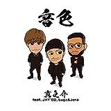 音色 feat. JAY'ED, Lugz&Jera 歌詞