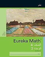 Arabic - Eureka Math Grade 4 Learn Workbook #2 (Module 3)