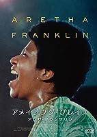 アメイジング・グレイス/アレサ・フランクリン [DVD]