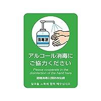 ■【頂点看板】注意喚起 シール アルコール消毒にご協力ください  [耐候・防水 日本製] スーパー,飲食店,ウイルス対策サインステッカー [stk-c027] (グリーン, 6枚セット)