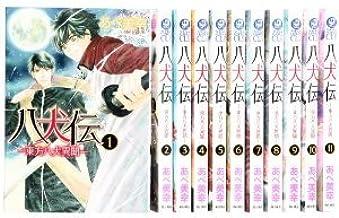 八犬伝-東方八犬異聞- コミック 1-12巻セット (あすかコミックスCL-DX)