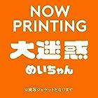 【Amazon.co.jp限定】大迷惑[初回限定盤](シリアルナンバー入りイベント応募券+めいちゃんの生態DVDその1付)