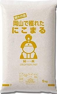 新米 お米 5kg にこまる 令和元年岡山県産